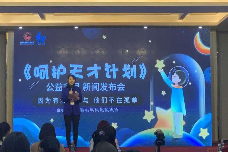 """""""呵护天才计划""""公益项目新闻发布会在京举办"""