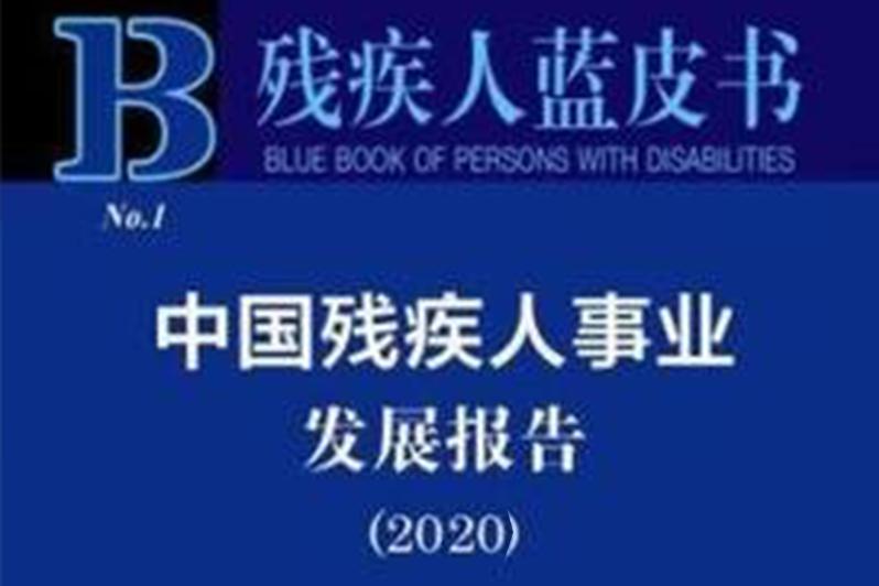 《残疾人蓝皮书(2020)》在北京发布.png