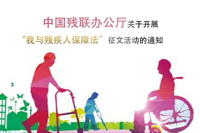 """中国残联办公厅关于开展""""我与残疾人保障法""""征文活动的通知.png"""